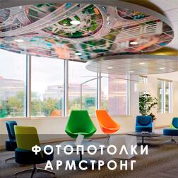 Магазин фотопотолков Армстронг