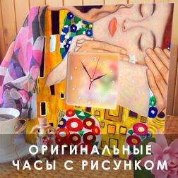 Магазин часов и подарков